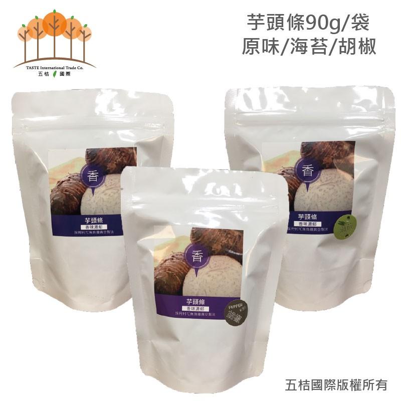 【五桔國際】鮮漾芋頭條(原味/海苔/胡椒)90g(超過6包請宅配)