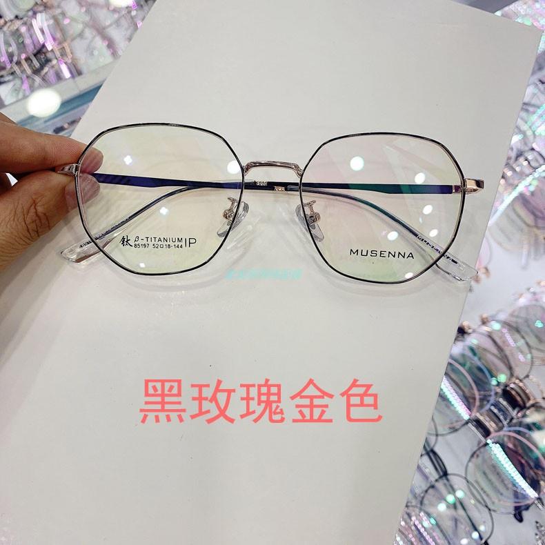 木森納85197鈦titanium ip框眼鏡架MUSENNA韓版潮百搭素顏神器