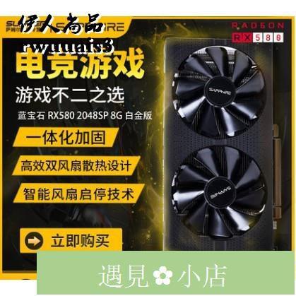 【遇見✿小店】藍寶石RX580 RX590 8G超白金/海外版臺式電腦吃雞遊戲獨立4G顯卡