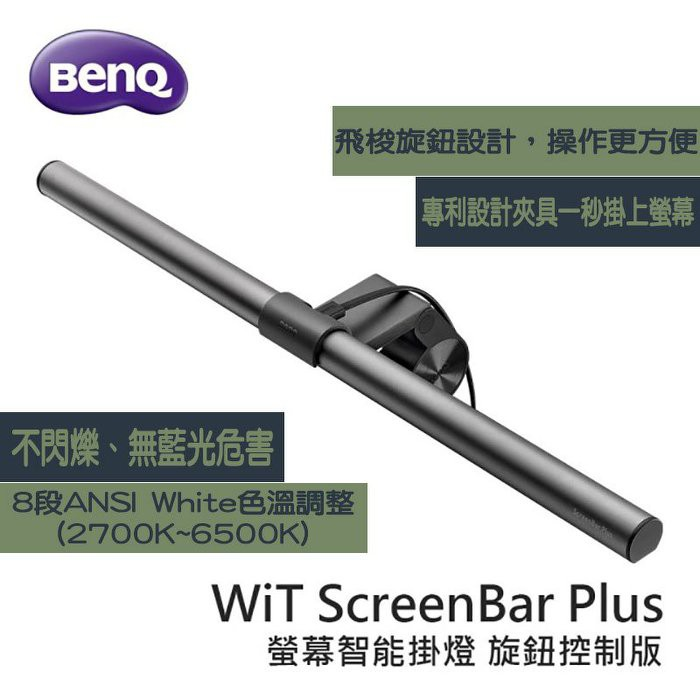BENQ明基 8段ANSIWhite色溫調整 WiT SCREENBAR Plus螢幕智能掛燈旋轉控制版