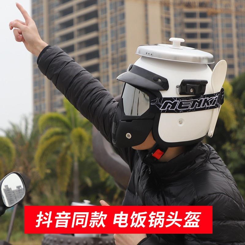 ❤️現貨免運💛網紅電鍋頭盔抖音同款電動摩托車頭盔搞怪另類個性電飯煲安全帽