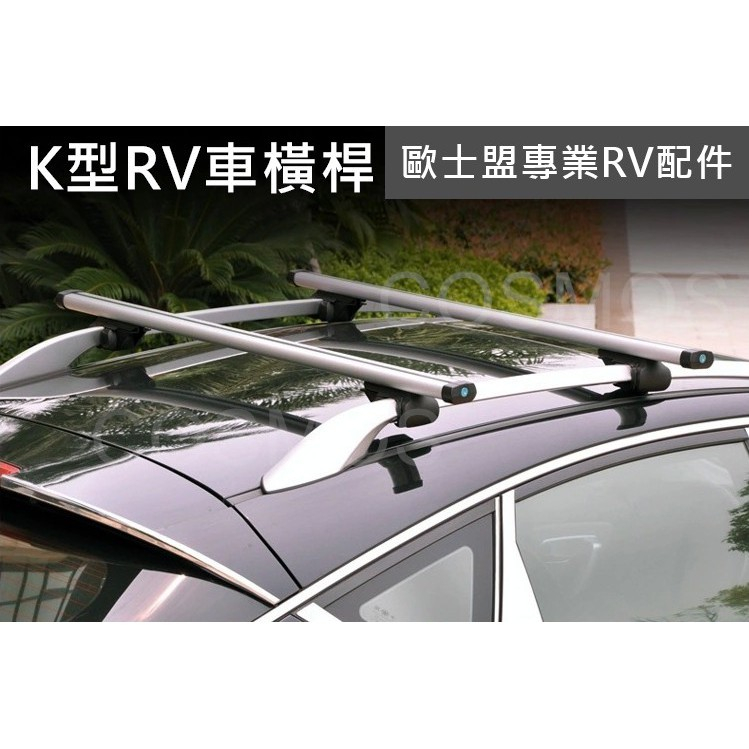 【靜音型車頂架】COLT PLUS/OUTLANDER/ASX/Zinger適用/行李架/橫桿/COSMOS