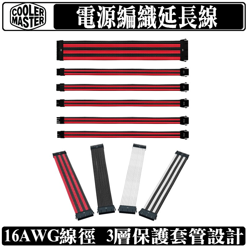 Cooler Master 電源供應器 延長線 PVC 編織線 16AWG