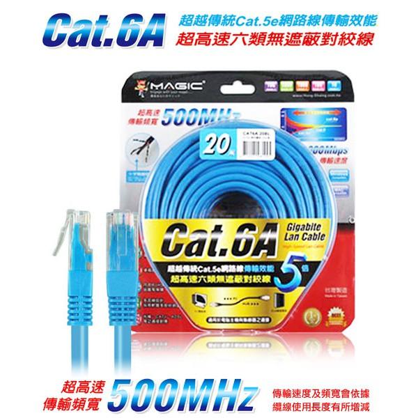 aibo  CAT.6A 超高速傳輸網路線(圓線) 20M/30M/50M 台中 誠選良品