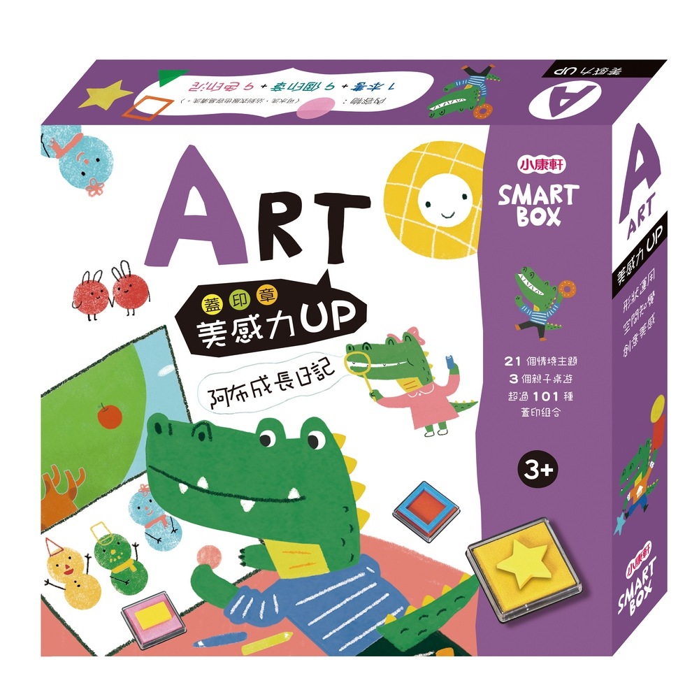 ⚡現貨⚡《小康軒》SMART BOX 美感力遊戲盒 益智遊戲盒-美感力Art 阿布成長日記💖大心書坊💖