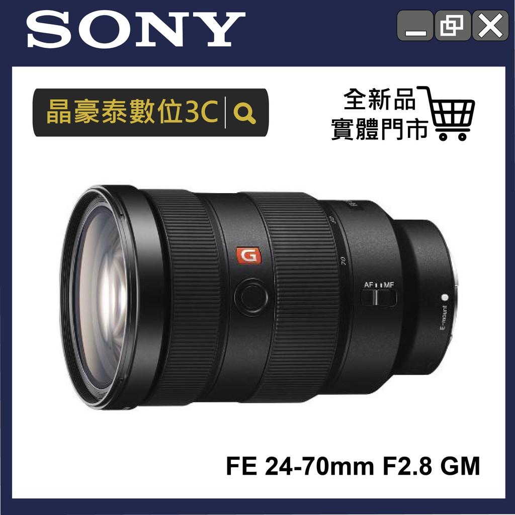SONY fe 24-70mm F2.8 GM  平輸 SEL2470 GM 台南 晶豪野 高雄 晶豪泰 請詢問貨況