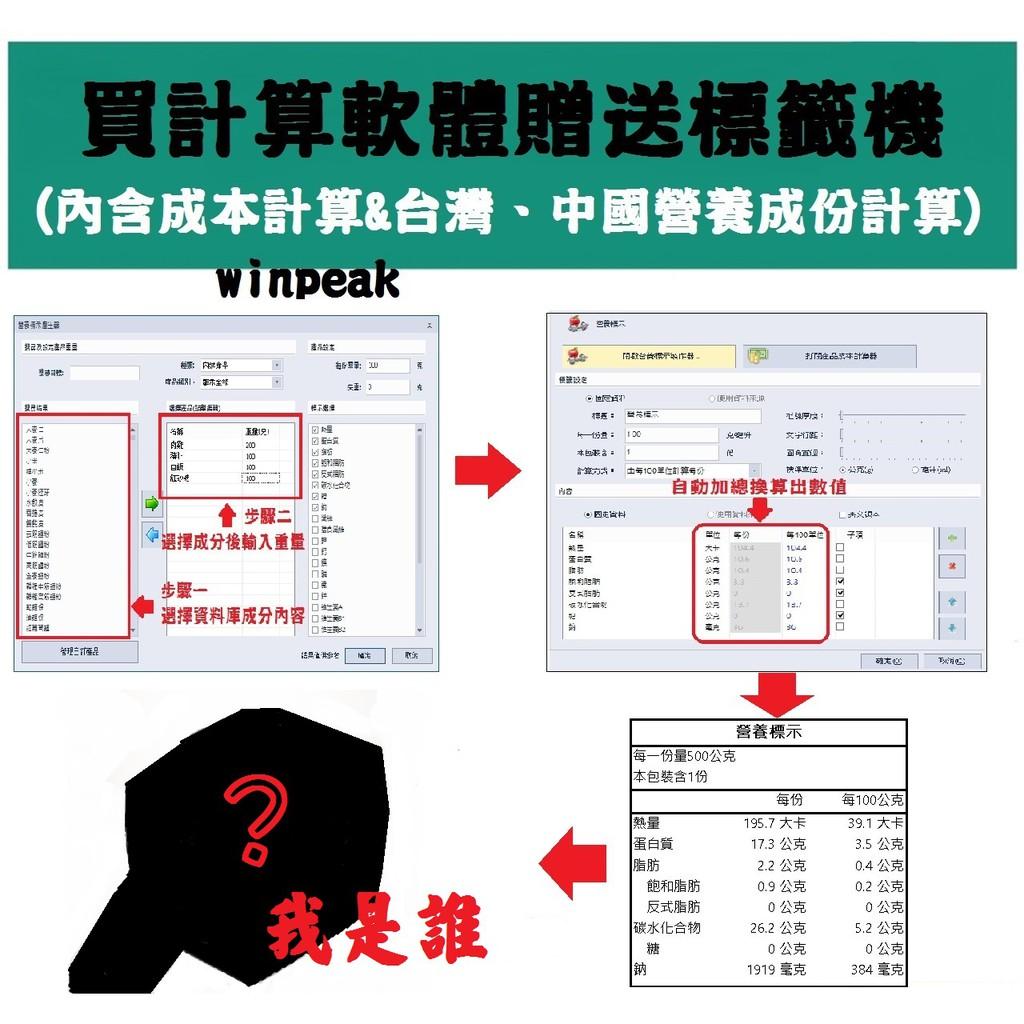 《winpeak》買營養標示計算軟體送熱感式標籤機&寵物食品/食品標籤/商品標籤