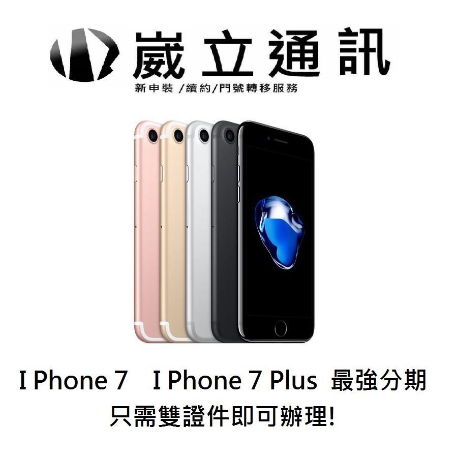 IPHONE 7 PLUS 128GB【新品福利機】【免卡分期確認審核過件在下單】【比二手機還便宜】【還送保固1個月】