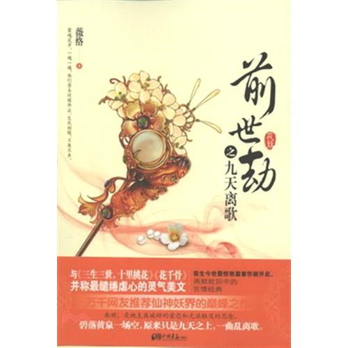《中國畫報出版社》前世劫之九天離歌(簡體書)[5折]