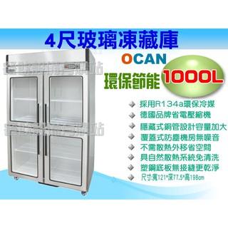 【全發餐飲設備】OCAN 1000L 4尺玻璃冷凍冷藏凍庫/ 冷凍冷藏冰箱/ 凍庫/ 冰櫃/ 展示櫃/ 冷凍櫃 新北市