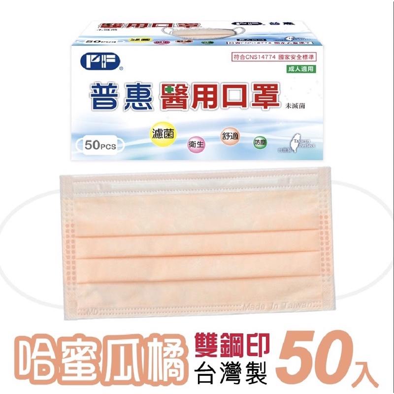普惠醫工醫療級口罩,成人基本色,50入/盒,$175