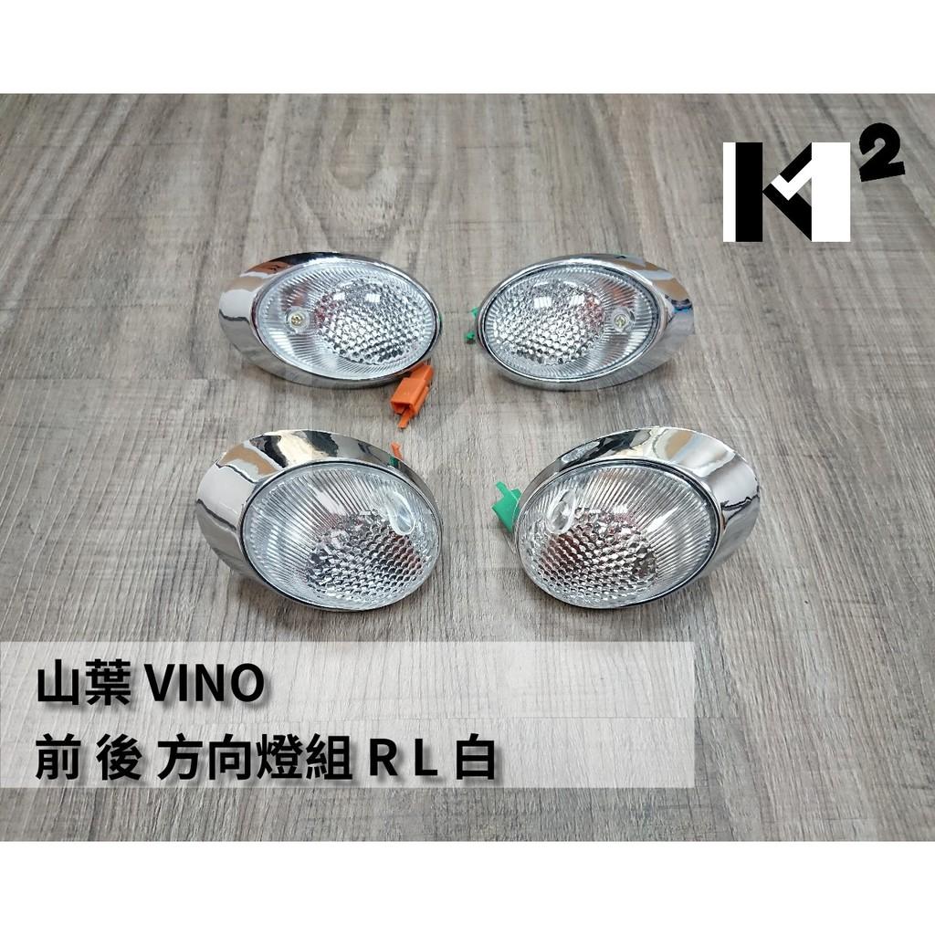 材料王*山葉 VINO 前後方向燈組 前方向燈 後方向燈組 左右  R L 白 (四顆一組不拆售)*