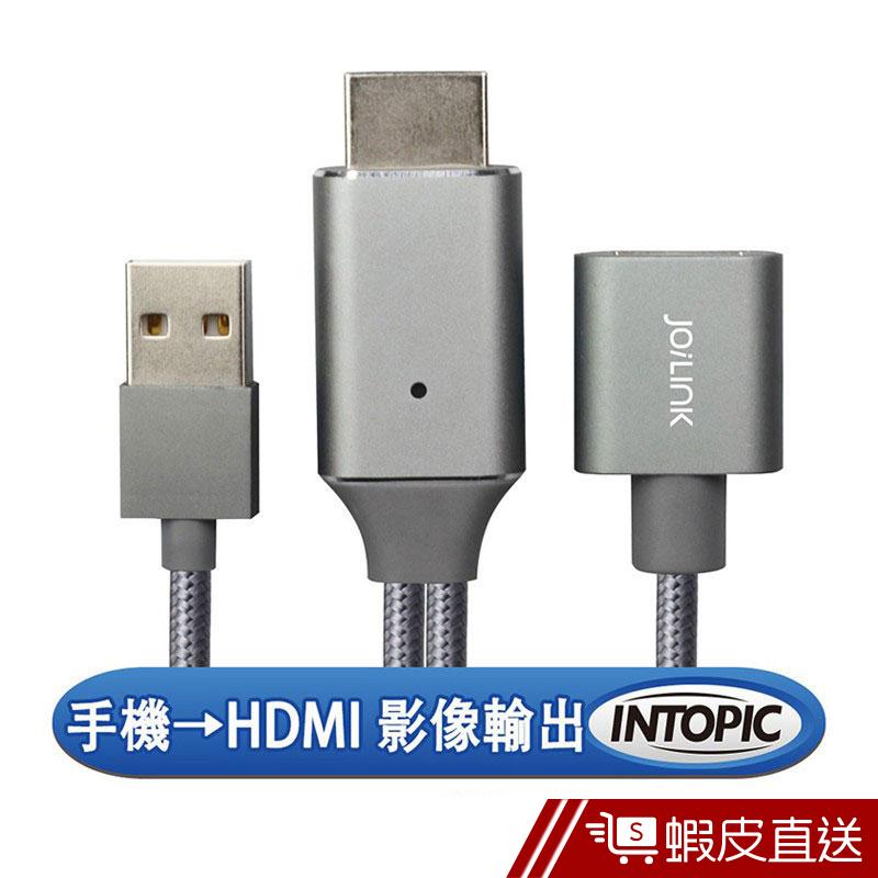 INTOPIC 三合一手機 ios android HDMI 輸出線 200cm 現貨 蝦皮直送