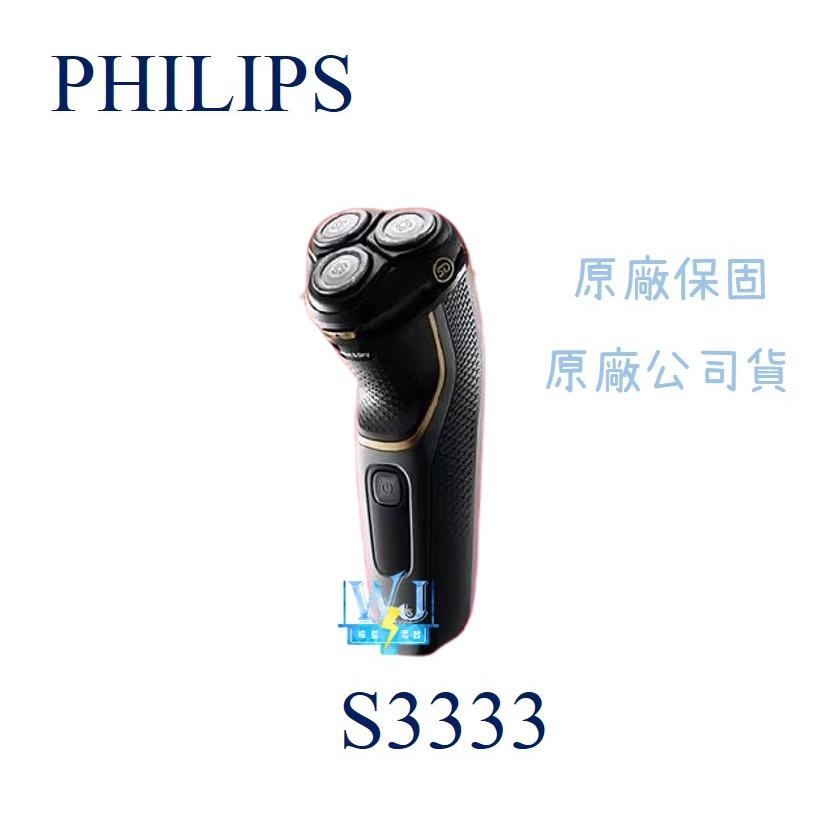 快速出貨【蝦幣回饋】PHILIPS 飛利浦 刮鬍刀 S5130 / S3333 可水洗 5D 乾刮式電鬍刀 電動刮鬍刀