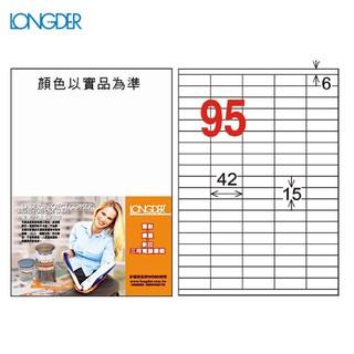 龍德 A4三用電腦標籤(雷射/ 噴墨/ 影印) LD-843-W-A(白)  95格(105張/ 盒)(列印標籤) 台北市