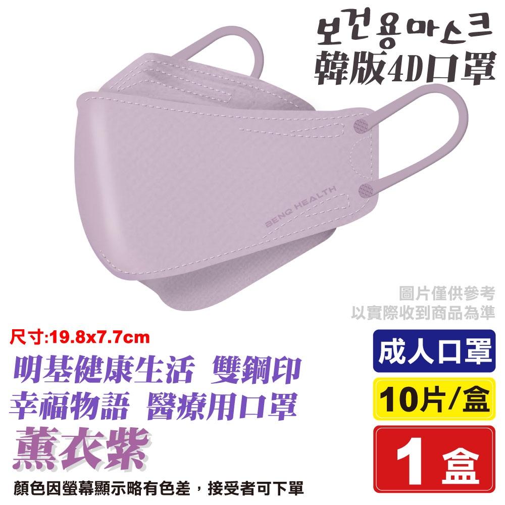 明基 雙鋼印 幸福物語4D醫療口罩 (薰衣紫) 10入 (單片裝 台灣製 立體口罩 魚型口罩 KF94) 專品藥局