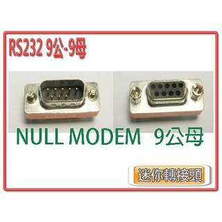 零數據機 CBG-17 全新 DB9 NULL MODEM 公-母 迷你 交叉型 轉接頭 9P公轉母 RS232 新北市