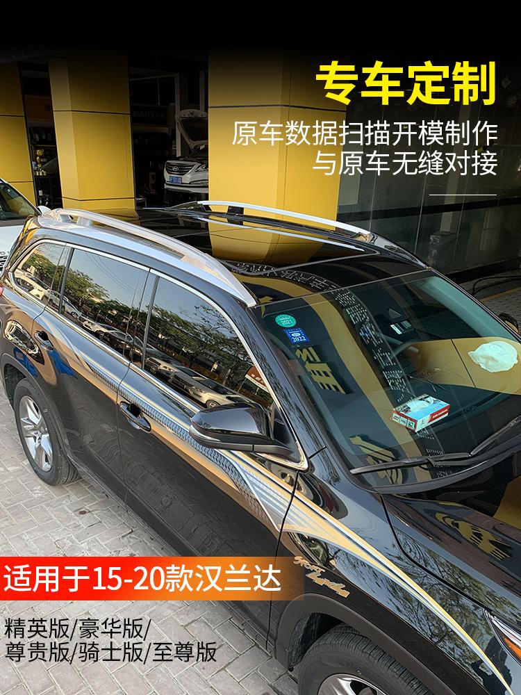 【車頂架】漢蘭達車頂行李架運動款威蘭達20年rav4旅行架箱原裝橫桿原廠改裝