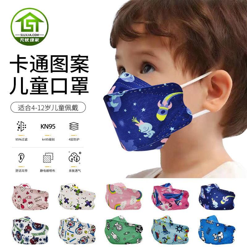 换换爱韩版儿童3D立体口罩夏季薄款KF94四层双熔喷防疫防病毒卡通口罩