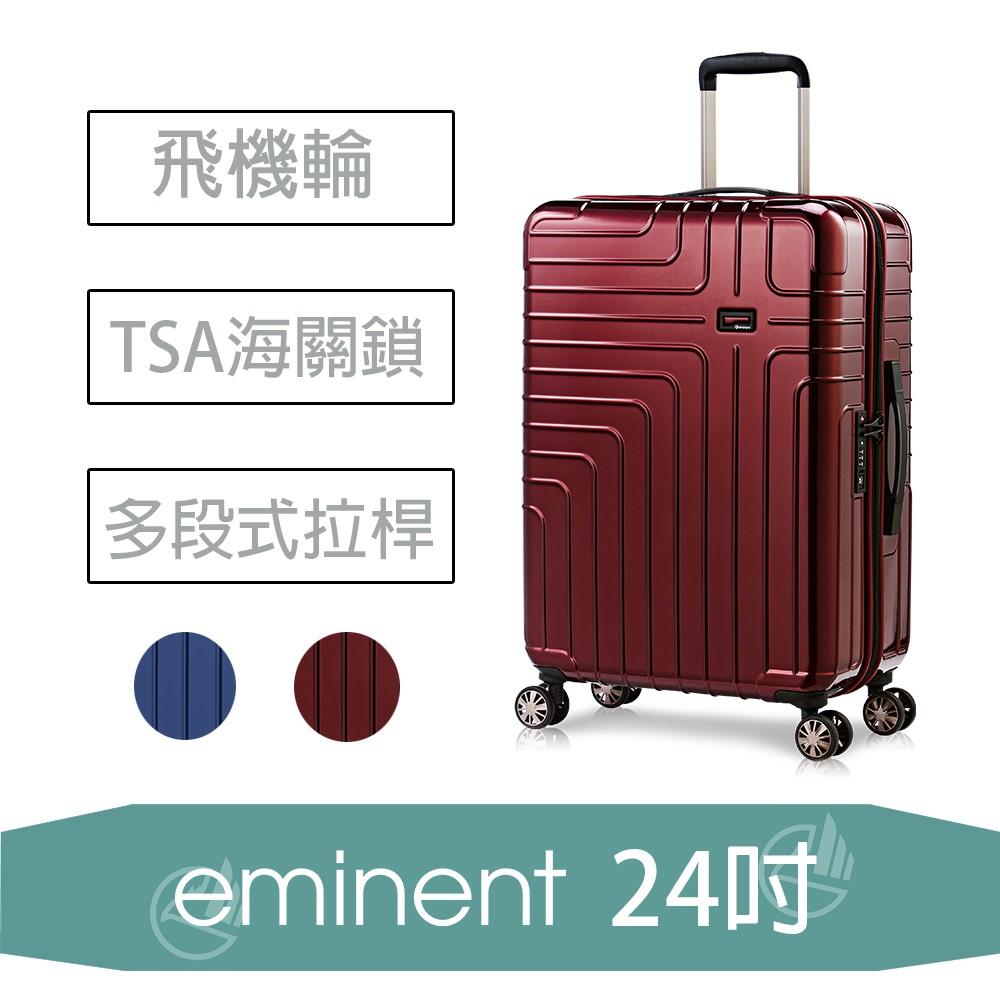 【eminent 】伊洛絲 極輕絕美鏡面PC行李箱 KG93 - 24吋