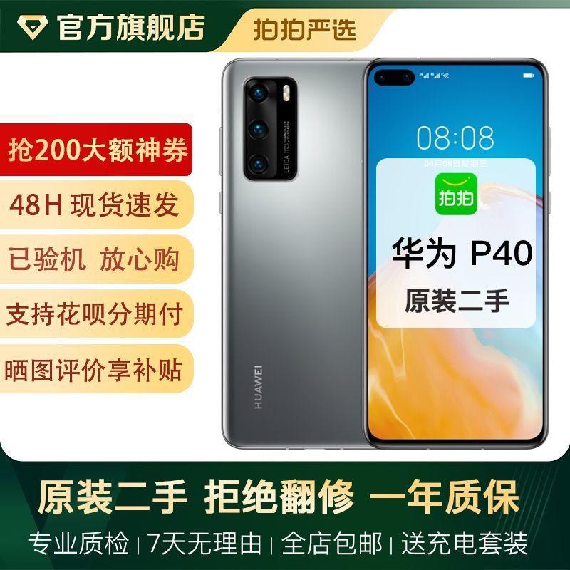 【拍拍自營】二手華為原裝p40 pro mate30pro5G手機 麒麟990 正品