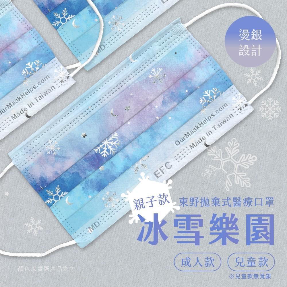 台灣製 東野醫用口罩 冰雪樂園(燙銀) 親子款 現貨