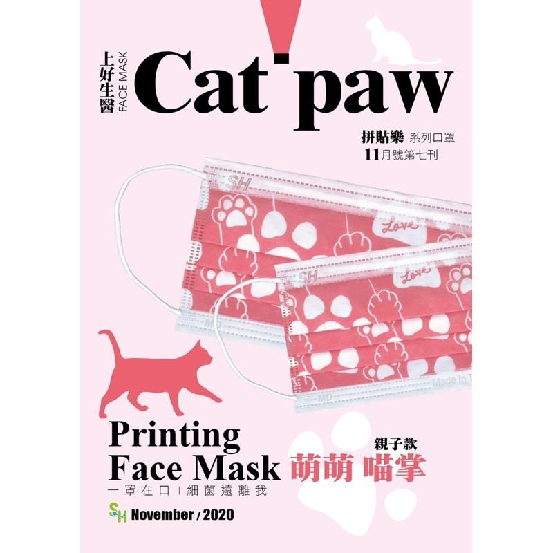 「上好」貓掌款30入雙鋼印一般醫療用口罩(未滅菌)
