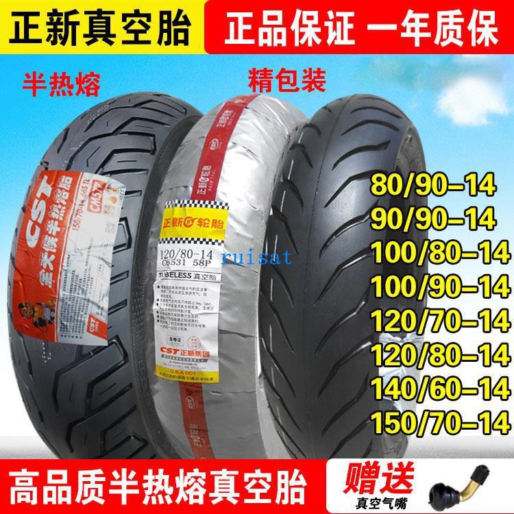 正新輪胎80/90/100/120/140/150/60/70/80-14 摩托車半熱熔真空胎