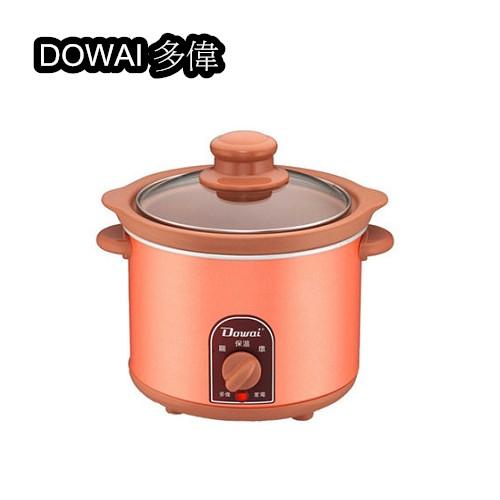 多偉1.2L多功能養生電燉鍋/陶瓷慢燉鍋/小燉鍋 DT-421