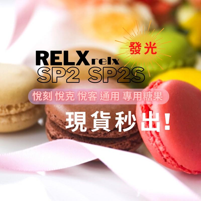現貨 龍捲風 新上市 (悅刻 RELX SP2) 通用糖果 果凍 軟糖 滿額免運