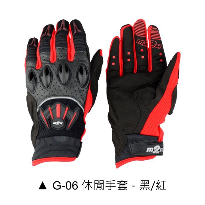 台南文賢騎士用品 M2R G-06 休閒手套 人身部品 乾爽不燜熱 透氣手套 騎士手套 M2R G06