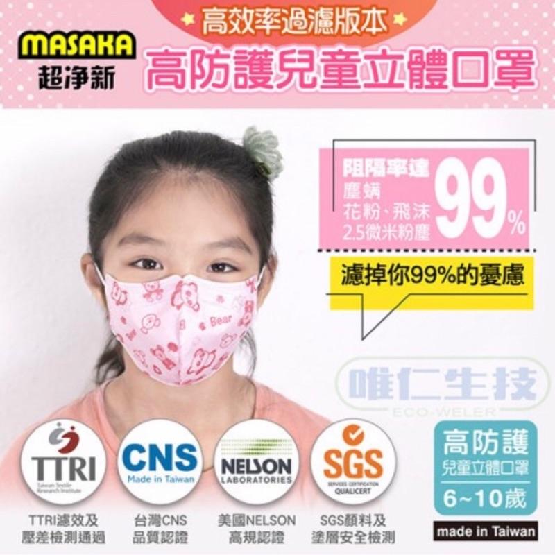 【MASAKA超淨新口罩 高效靜電版】 MIT台灣製   6-10歲兒童立體口罩【1盒50入】