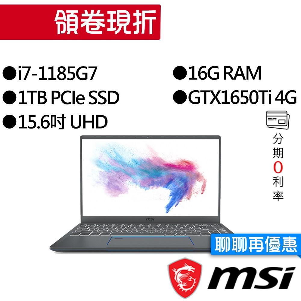 MSI 微星 Prestige 15 A11SCS-054TW i7/GTX1650Ti 獨顯 創作者筆電