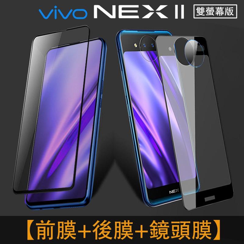 Vivo NEX 2 雙螢幕版【前膜+背膜+鏡頭膜】9H鋼化玻璃/鋼化膜/玻璃膜/保護膜/保護貼/玻璃貼/雙屏幕/雙膜