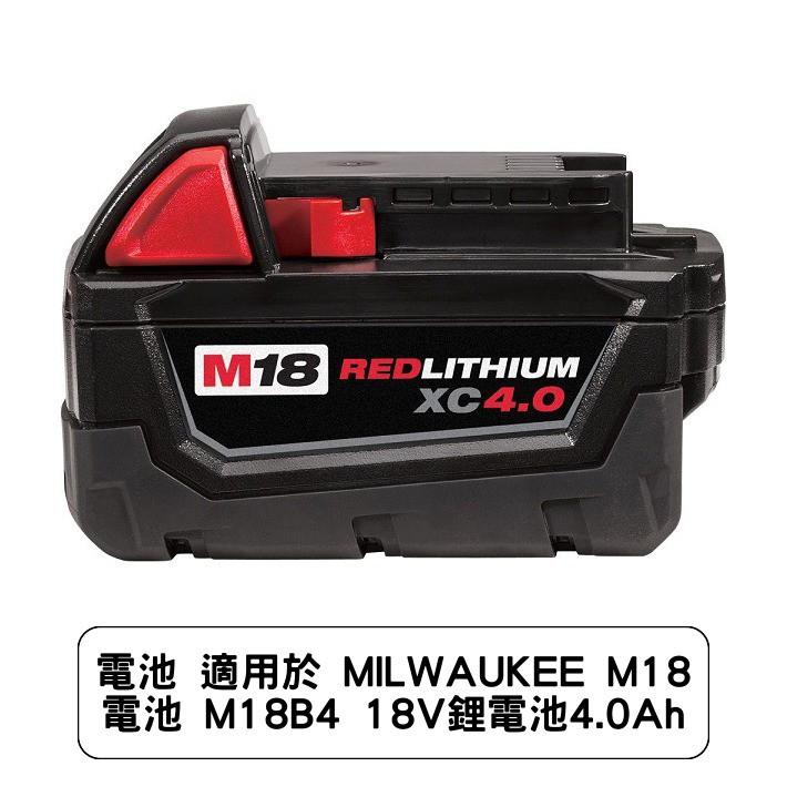 電池 適用於 MILWAUKEE M18 電池 M18B4 18V鋰電池4.0Ah