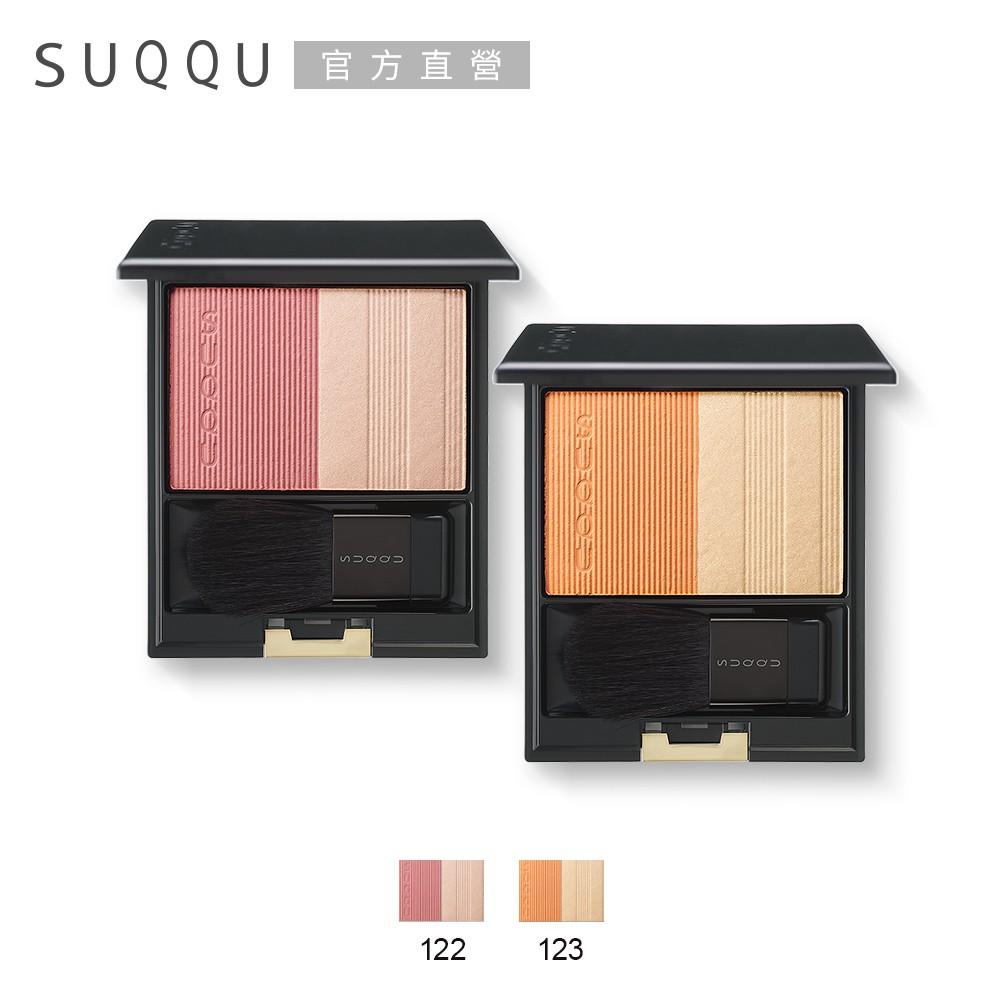 SUQQU 晶采淨妍頰彩 7.5g(2色任選)