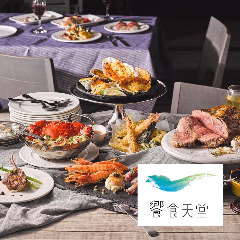 饗食天堂 自助美饌平日晚餐券1張【可刷卡】