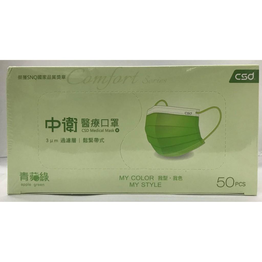 中衛青蘋果醫療口罩/50入