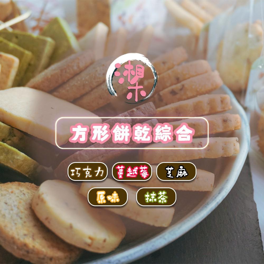 【湘禾烘焙】方形餅乾綜合(110g/350g) 巧克力+蔓越莓+抹茶+芝麻+原味杏仁口味 手工餅乾