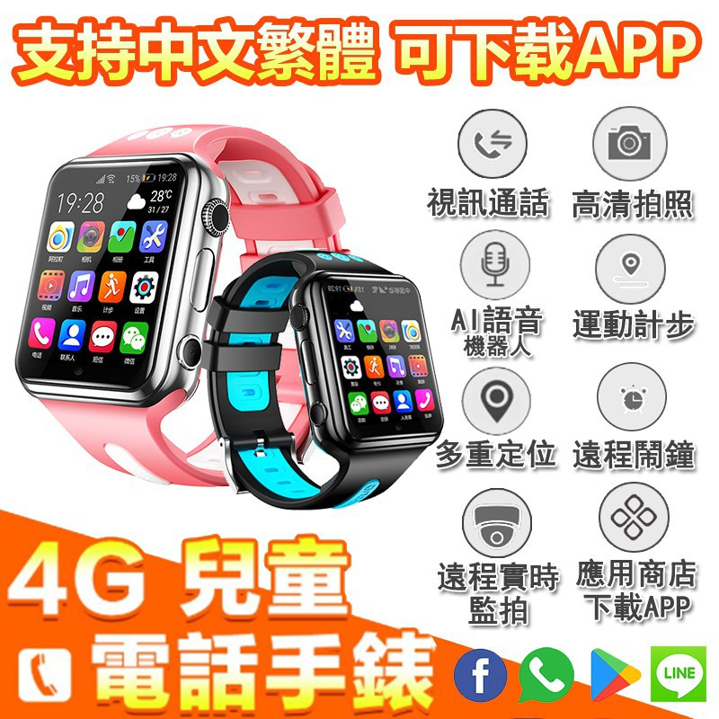 (支援Google上網) 四核W5 智能智慧手錶 全網通4G可插卡 電話手表 防水 中文繁体Line 視訊電話 上網下載