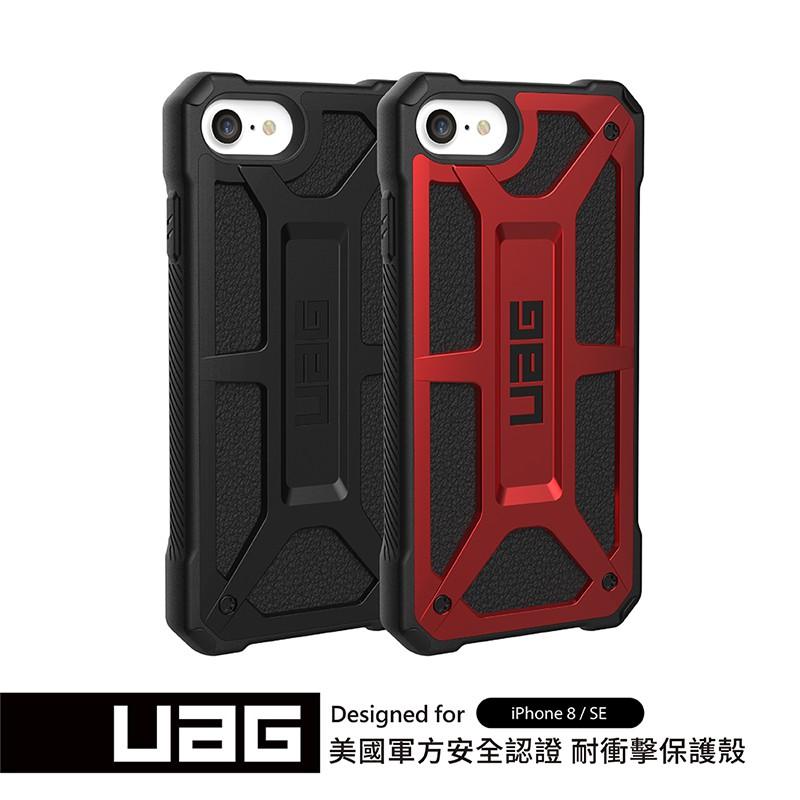 UAG iPhone 8/SE 頂級版耐衝擊保護殼