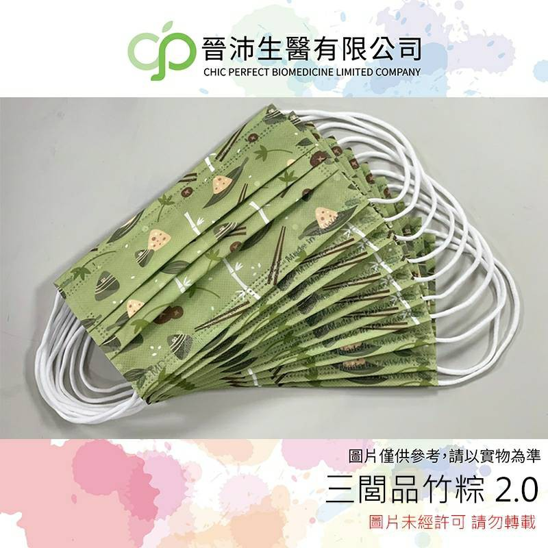【晉沛生醫】 醫用口罩 10入袋裝隨身包 端午節