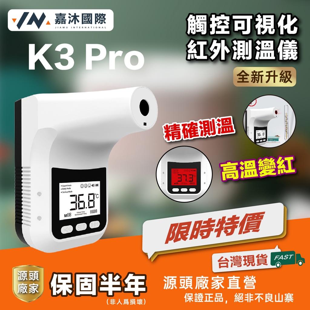 【台灣現貨 免運秒發 可開發票】K3Pro K3 壁掛式測溫計 打卡測溫儀 非接觸測溫 語音款測溫儀 自動測溫儀