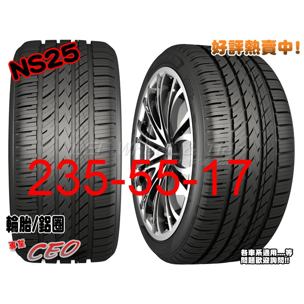 桃園 小李輪胎 NAKANG 南港輪胎 NS25 235-55-17高級靜音胎全系列 各規格 特惠價 歡迎詢價