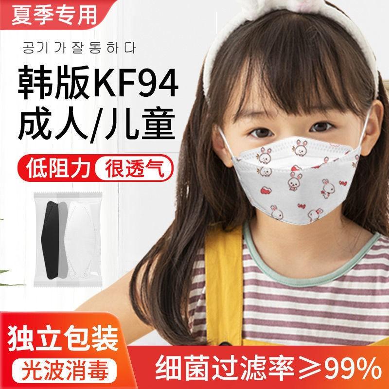 换换爱[独立包装]韩版kf94儿童口罩男女孩小童学生防病菌鱼嘴型立体透气