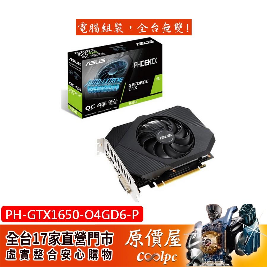 ASUS華碩 PH-GTX1650-O4GD6-P【D6】17.8CM/1665MHz顯示卡/單風扇/註冊四年保/原價屋