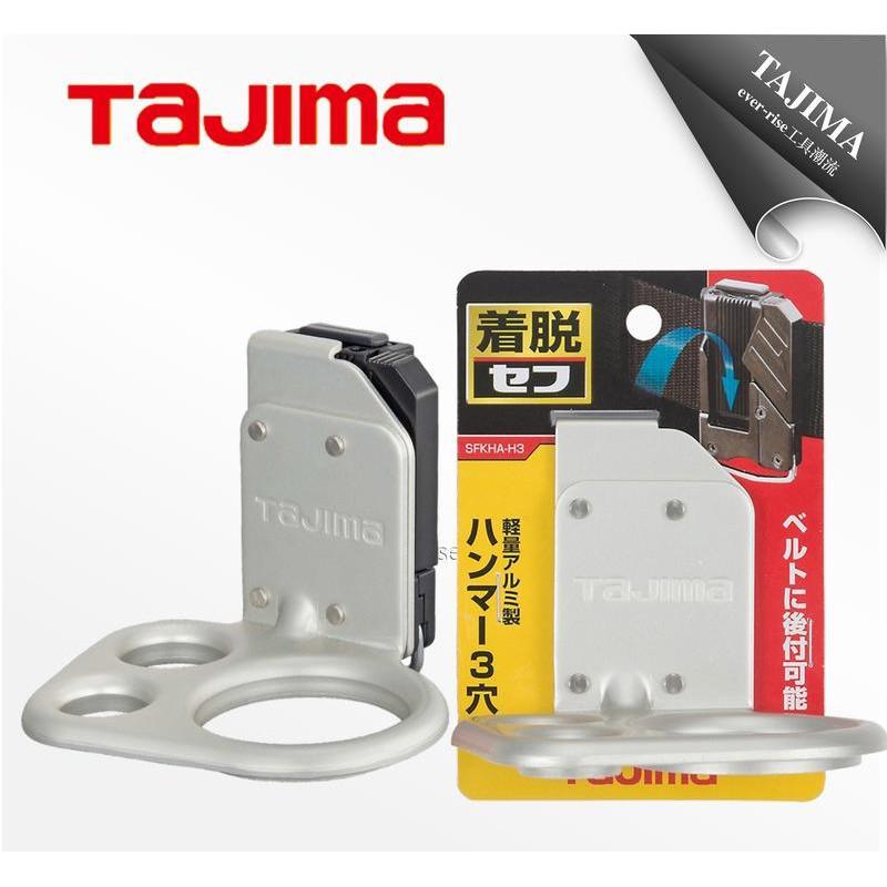 [進化吧工具屋]TAJIMA 田島快扣式掛勾(三口)腰帶 手工具 安全掛勾 SFKHA-H3