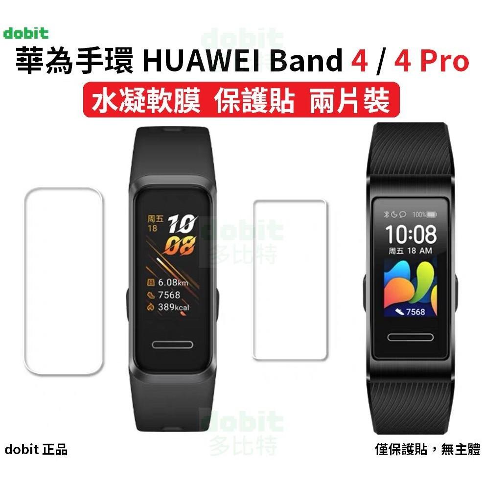 [多比特]華為手環 4 / 4 Pro HUAWEI Band 4 Pro 運動手環 水凝膜 保護貼 兩片裝