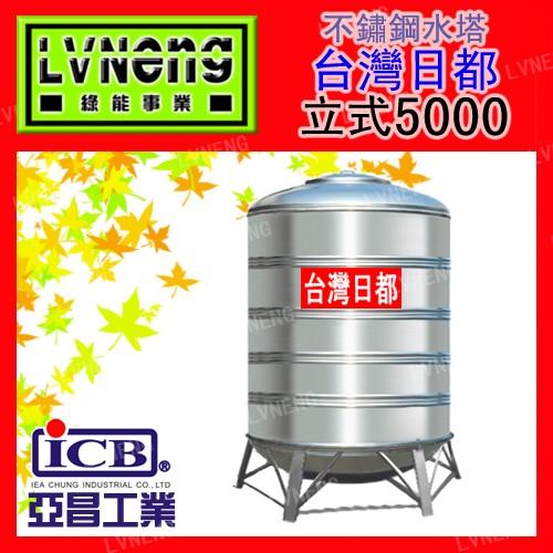 【綠能倉庫】【亞昌】日都加厚 SZ-5000 不鏽鋼水塔 白鐵水塔《市售5000L 5頓》穎昌綠標 (桃園)