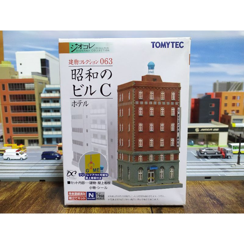 tomytec 建物063 大樓 N規1/150